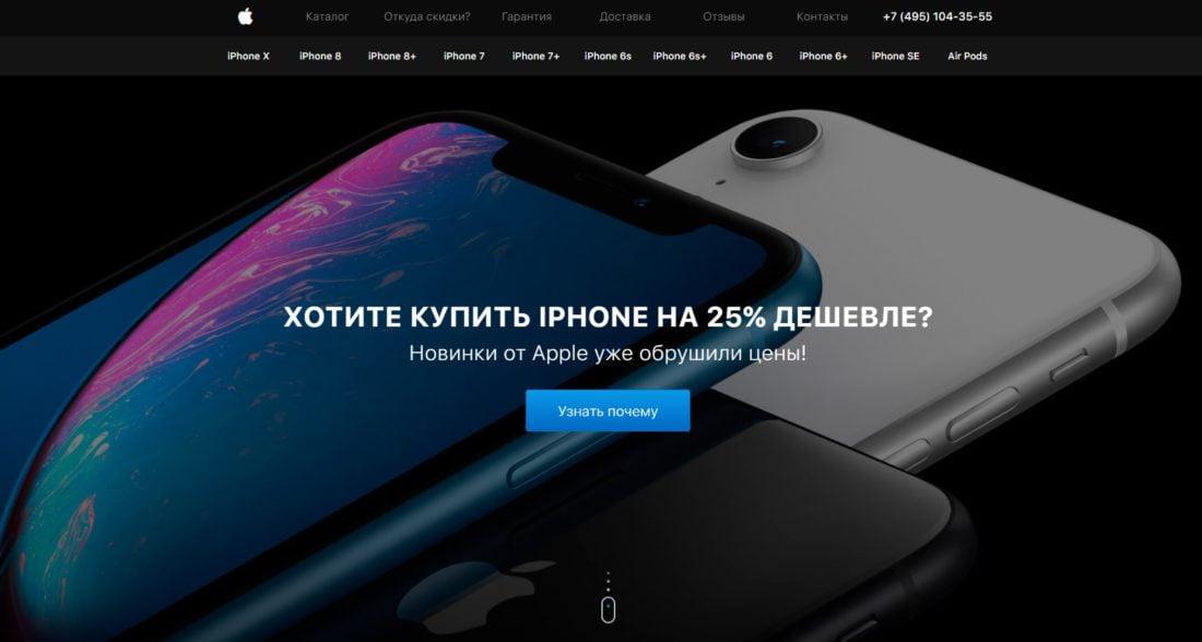 c30ce996b7e Сайт предлагает купить iPhone в Москве недорого с гарантией от компании –  Интернет-магазин Apple-Euro.ru. Все это предлагают доставить за 3 часа