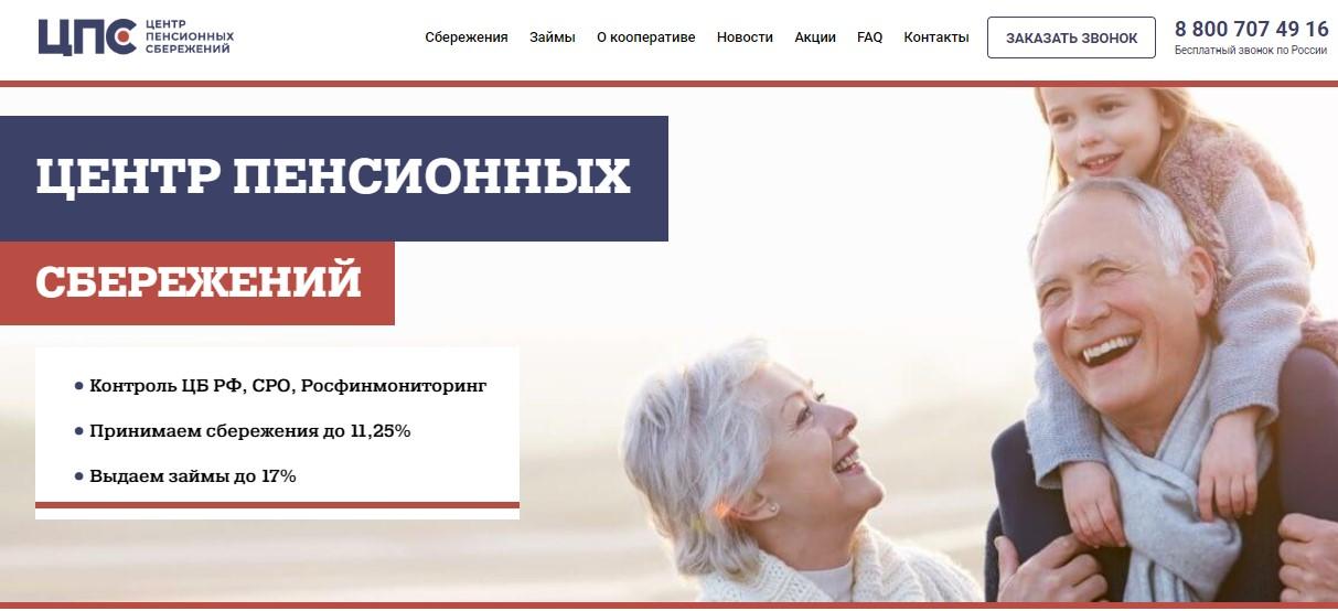 Обзор о Центр Пенсионных Сбережений, kpkcps.ru