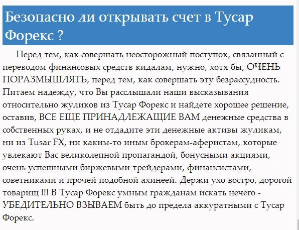 TusarFX - отзыв.jpg