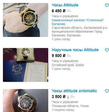 часы Attitude отзывы, цена.jpg