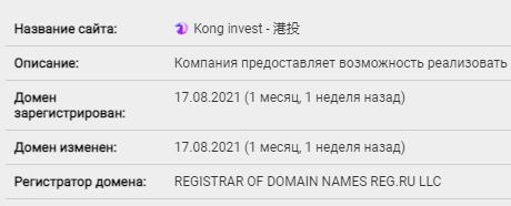 Kong invest отзывы.png