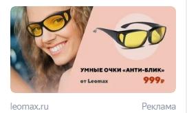 очки Антиблик отзывы.jpg