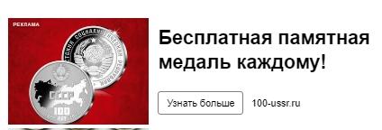 Медаль к 100 летию СССР отзывы.jpg