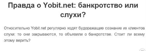 YoBit отзывы.jpg